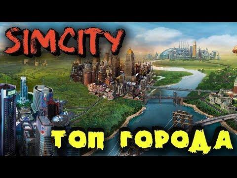 Самый красивый город будущего - SimCity в мультиплеере - Выживание мера!