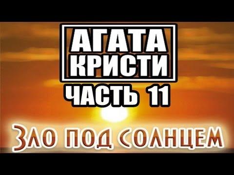 Агата Кристи: Зло под солнцем. Часть 3.