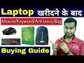 After Purchasing Laptop क्या क्या खरीदना चाहिये 🤔Laptop Products | Laptop Buying Guide 2018 in Hind