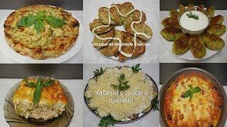 6 Простых Блюд из Кабачков на каждый день - Быстро, Вкусно и Полезно!!!