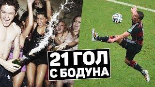 ПЬЯНЫЙ ФУТБОЛИСТ ЗАБИЛ 21 ГОЛ. Как играют футболисты с похмелья. Футбольный топ. @120 ЯРДОВ
