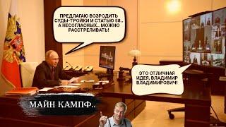 """ПУТИН СНОВА """"НАРОДНЫЙ"""" АРТИСТ! В России появятся СУДЫ по правам человека?"""