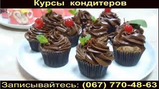 Курсы кондитеров - Романа Шевченко