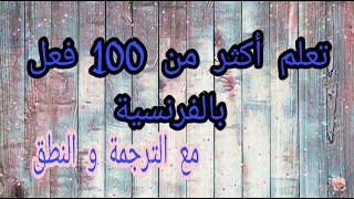 اكثر من 100 فعل باللغة الفرنسية مع الترجمة