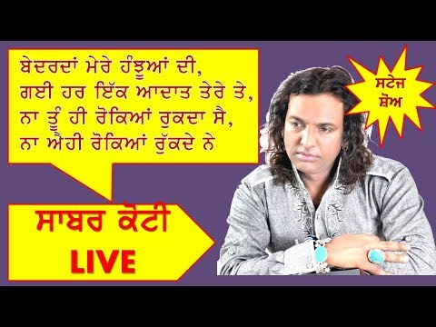 Sabar koti Hanju 2 Live Show || sabar koti Alex koti|| Sabarkoti Live|| Latest Punjabi Song||
