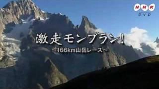 NHK DVD『激走モンブラン! 166km山岳レース』