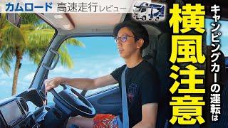 強風の瀬戸大橋で【キャンピングカー】の高速走行インプレッション
