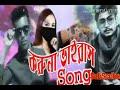 Koruna Virus___New_Song_2020__Samz_Vai & Hasan Bai___Official_Video___%E0%A6%AF%E0%A6%BE%