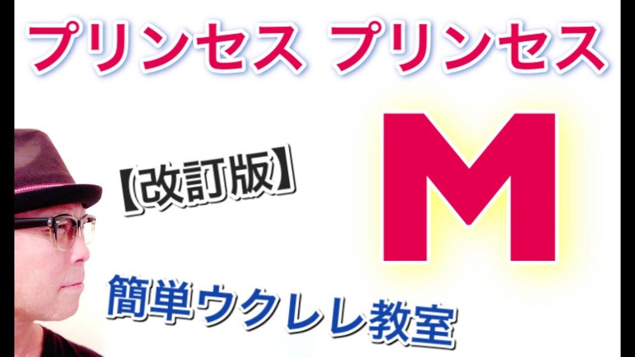 【改訂版】 M   / プリンセス プリンセス《ウクレレ 超かんたん版 コード&レッスン付》前奏メロディTAB譜付!