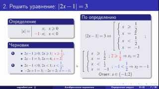 Геометрический смысл модуля (01-02)