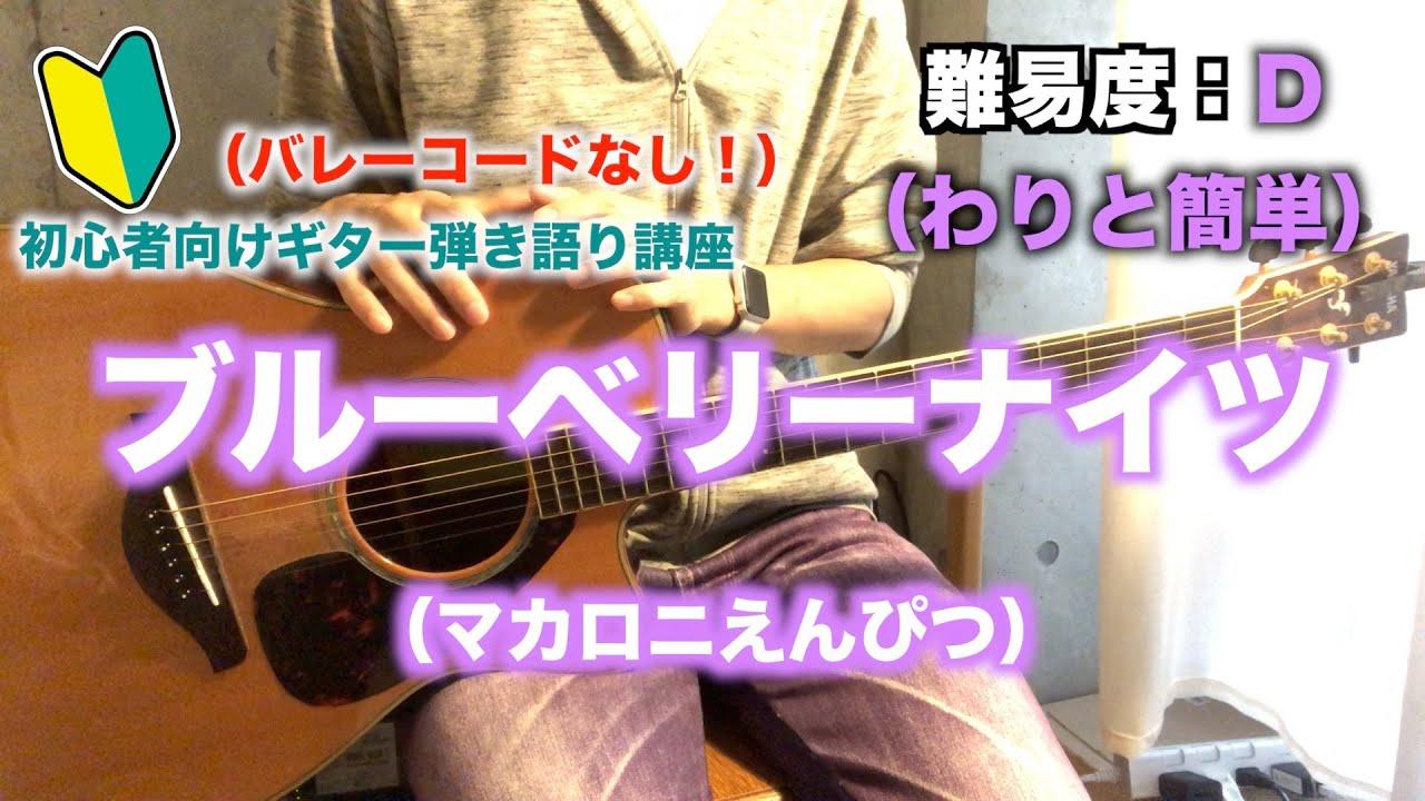 ブルーベリーナイツ(マカロニえんぴつ)の初心者向けギター弾き語り講座【簡単】【コード】