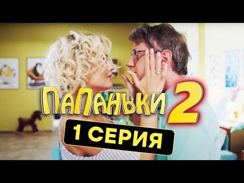 Папаньки - 2 СЕЗОН - 1 серия | Все серии подряд - ЛУЧШАЯ КОМЕДИЯ 2020 😂