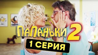 Папаньки - 2 СЕЗОН - 1 серия | Все серии подряд - ЛУЧШАЯ КОМЕДИЯ 2020