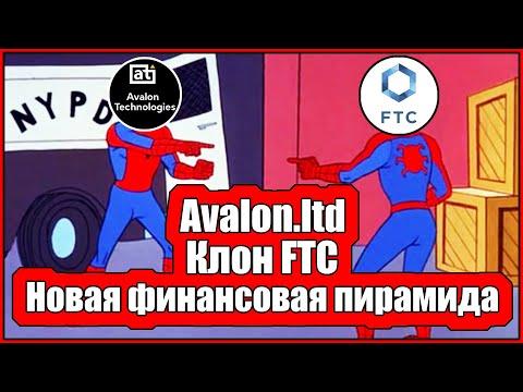 Разоблачение Avalon.ltd ( Avalon Technologies ) Клон FTC и StartCom / Новая финансовая пирамида 2020