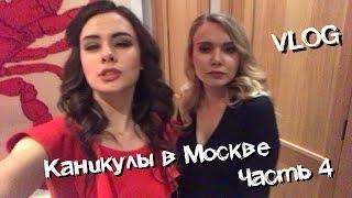 Смотреть видео Каникулы в Москве, Часть 4 онлайн
