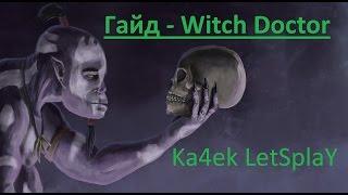 Вич Доктор Гайд Дота 2 · [1080p 60FPS] - Witch Doctor гайд для новичков Dota 2