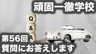 頑固一徹学校 5/7 21時 第56回『質問にお答えします』【SYE LIVE】