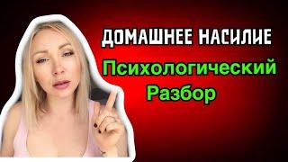 Психологический разбор трагедии сестер Хачатурян \Почему отец был так жесток \ GBQ blog