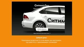 Обучение приложению Ситимобил Водитель. O'quv dastur Citymobil Haydovchi.   Омӯзиш замимаи Ситимоби