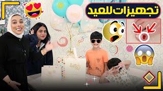 تجهيزاتنا لعيد الاضحى احلى طاولة - عائلة عدنان