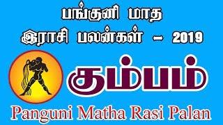 Panguni matha rasi palan |  Kumbam Aquarius 2019 | கும்பம்  பங்குனி | March month prediction