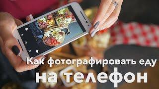 Как фотографировать еду на телефон? [Рецепты Bon Appetit]