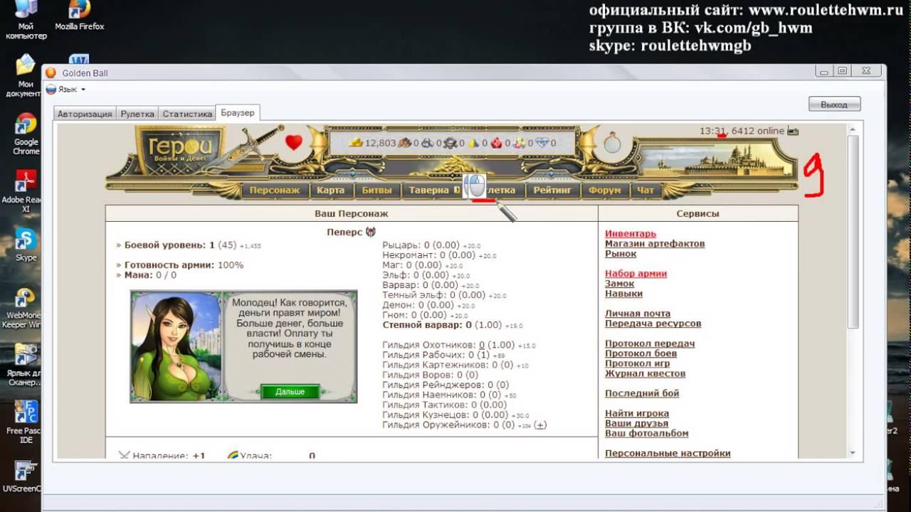 Герои войны денег рулетка архив как научиться играть в казино онлайн