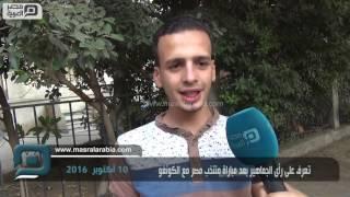 مصر العربية   تعرف على رأى الجماهير بعد مباراة منتخب مصر مع الكونغو