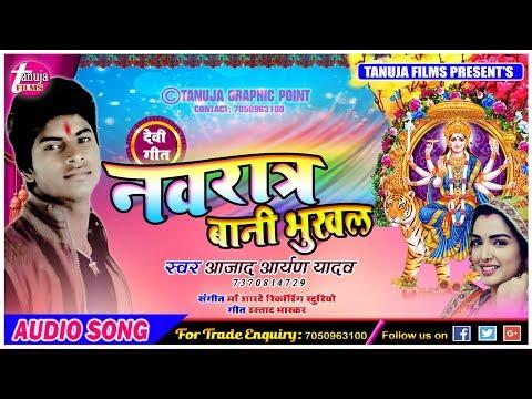 आ गया नवरात्री का सबसे हिट गाना, नवरात्र बानी भूखल, Navratra Bani Bhukha, Azad Aryan
