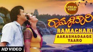 Aakashadaage Yaaro Lyrical Video Song | Ramachari Songs | V Ravichandran,Malashri |Kannada Old Songs