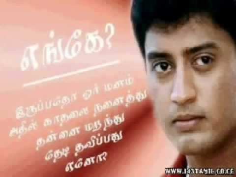 Download Tamil Mp3 Songs Love Failure Songs
