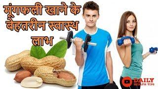 मूंगफली खाने के बेहतरीन स्वास्थ लाभ || Amazing Health Benefits Of Peanuts