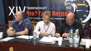 Украина вошла в 10 сильнейших клуба Что, Где, Когда? в Армении