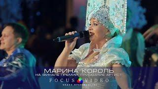 Смотреть клип Марина Король - Новогодняя