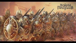 Войны Престолов : Синергия игроков