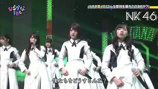 Title: (こんな整列を誰がさせるのか? ) by Hiragana Keyakizaka46 1st ...