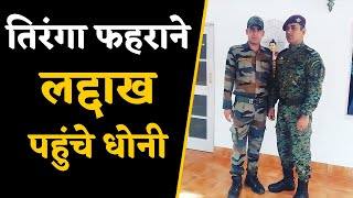 MS Dhoni reaches Ladakh to hoist National Flag Photo goes Viral वनइंडिया हिंदी