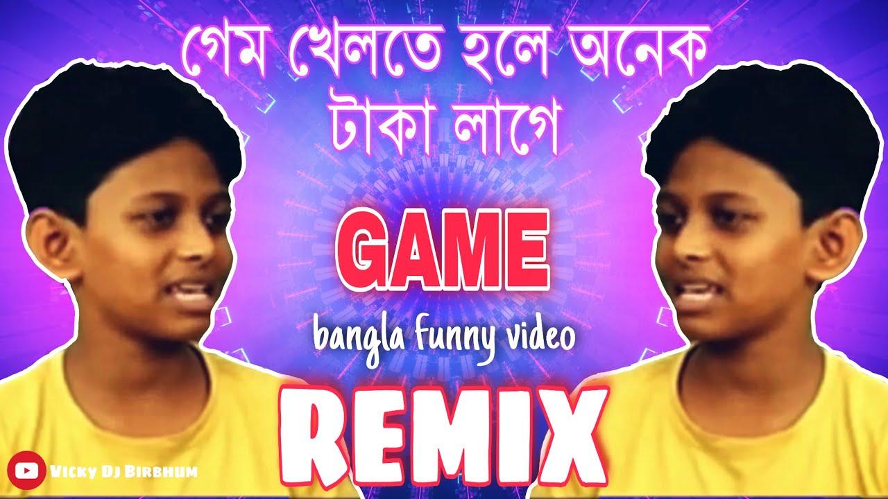 গেম খেলতে হলে অনেক টাকা লাগে || Funny Remix || funny dialogue dj song || Bangla Funny Video