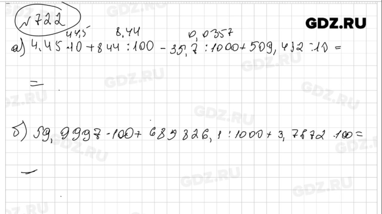 Гдз по математике класс и.и.зубарёва, а.г.мордкович
