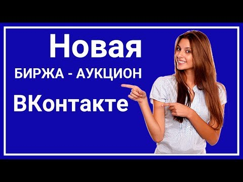 Новая биржа - аукцион ВКонтакте