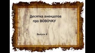 Десятка анекдотов про Вовочку Выпуск 4