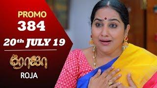 ROJA Promo | Episode 384 Promo | ரோஜா | Priyanka | SibbuSuryan | Saregama TVShows Tamil