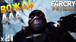 Far Cry Primal Вождь Даа х21