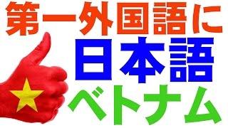 ベトナムの小学校  日本語を第一外国語に採用!