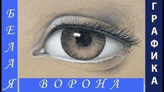 КАК НАРИСОВАТЬ ГЛАЗА. Мастер-класс по рисованию углем, пастелью, карандашом. Основы светотени глаз.