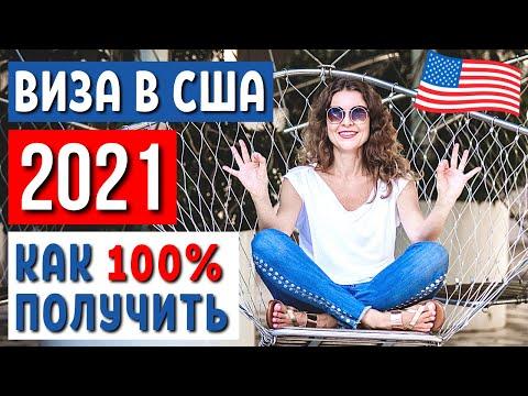 ВИЗА В США 2020   КАК ПОЛУЧИТЬ ВИЗУ в США   Как уехать в США   ПЕРЕЕЗД В США   Иммиграция в США 2020