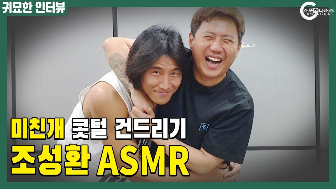 [귀묘한 인터뷰] 끝판왕 조성환 ASMR로 등장