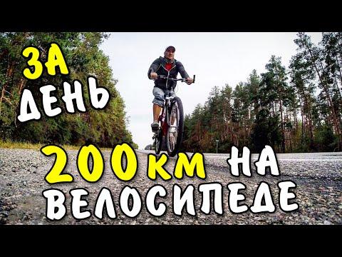 200 км на велосипеде за день. Мой новый Рекорд! | ДНЕВНИК ИСПЫТАНИЯ