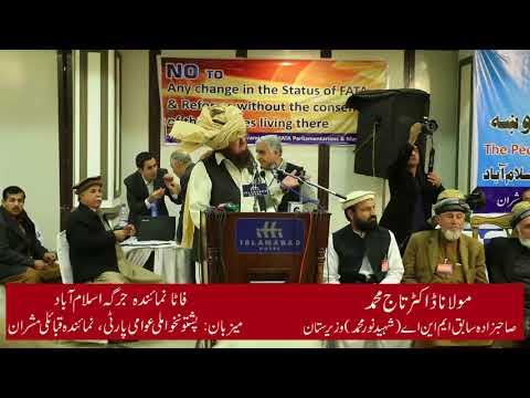 FATA Jirga: Part 2/7: Taj M, Gulab jamal, M Sadiq فاټا نمائنده جرګه، تاج محمد، ګلاب جمال، محمد صادق