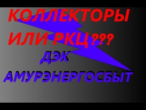 Коллекторы или РКЦ? ДЭК Амурэнергосбыт. Амурская обл. Благовещенск